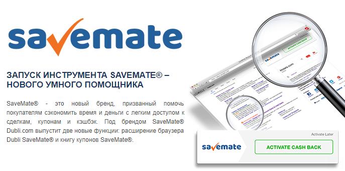 Savemate_Dubli