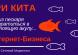 Три Кита Интернет Бизнеса. Как не потеряться  в этом огромном океане....