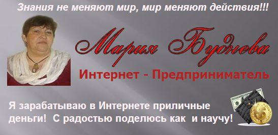 Мария Буднева