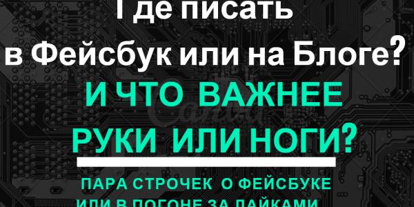 Блог_Фейсбук