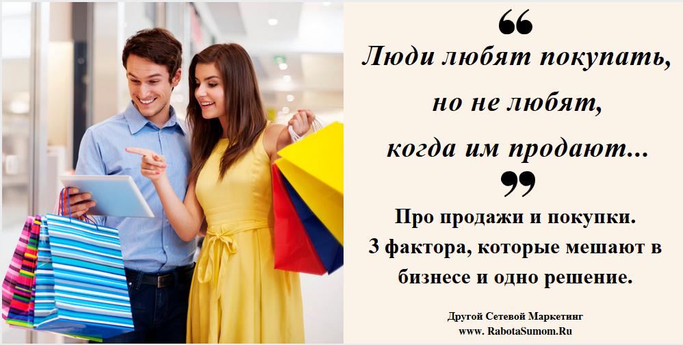 Про продажи и покупки. 3 фактора, которые мешают в бизнесе и одно решение.